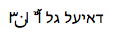 Daniel Glazman in Yiddish, iWork'09